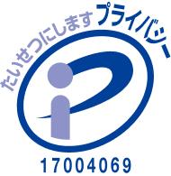 Pマーク 認定番号:第17004069号