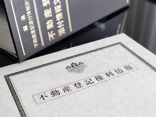 不動産登記権利情報イメージ