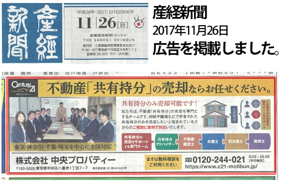 産経新聞2017年11月26日掲載広告の記事