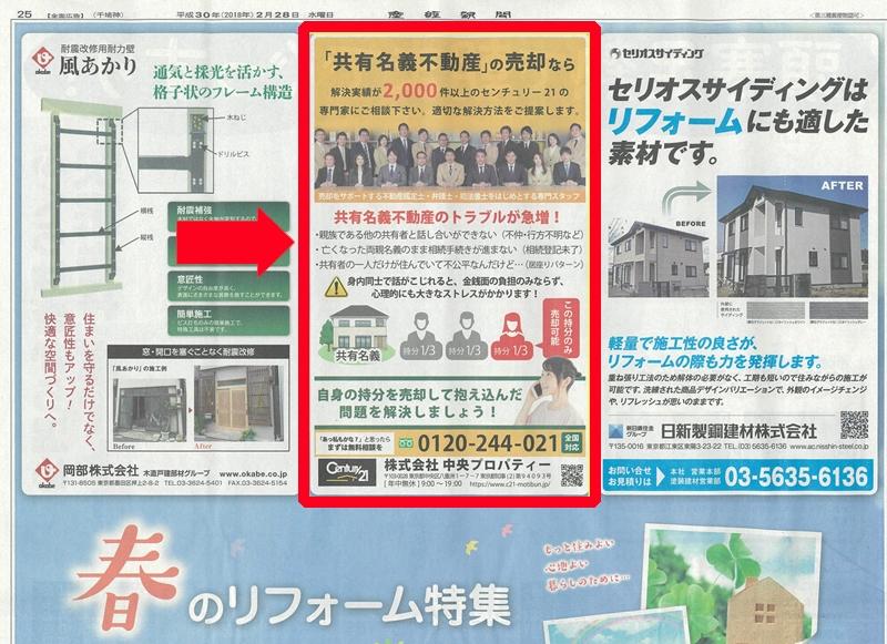 2018年2月28日発行 産経新聞 掲載広告1