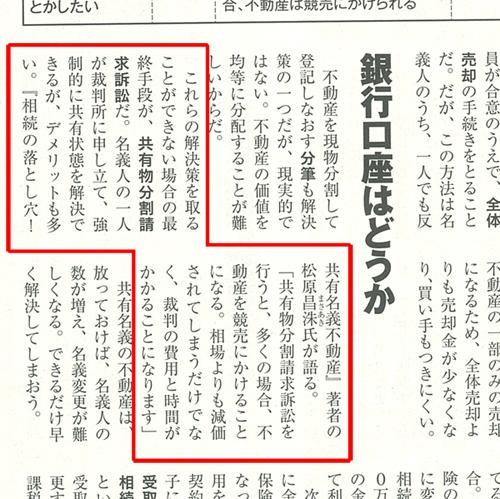 2019年2月15日発売|週刊現代記事