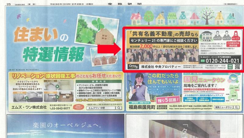 2018年2月28日発行 産経新聞 掲載広告2
