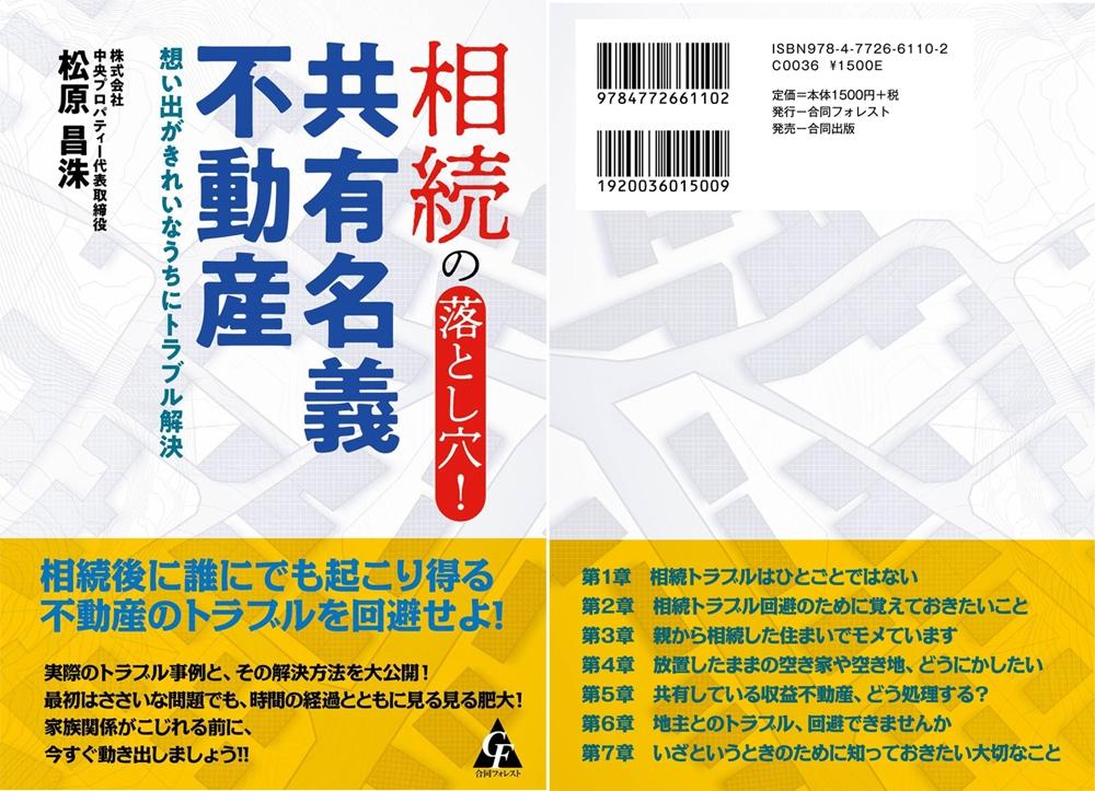 2018年6月4日出版 『相続の落とし穴!共有名義不動産』書影
