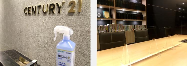 新型コロナウイルス感染予防対策 店内の様子1