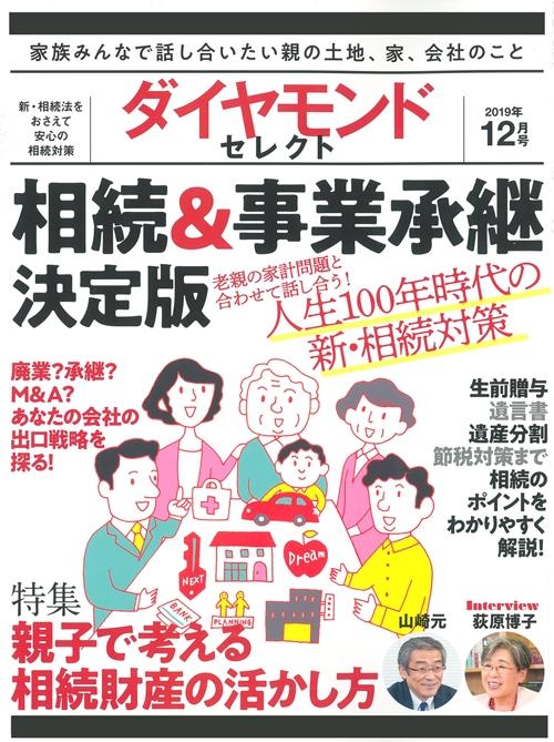 2019年11月29日発売 ダイヤモンドセレクト(相続&事業承継 決定版) 書影