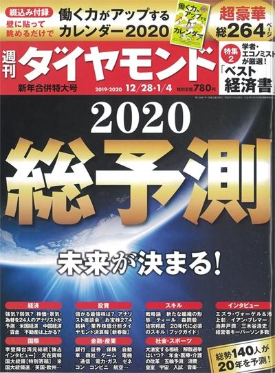 2019年12月23日発売|週刊ダイヤモンド2019年12/28・2020年1/4新年合併特大号|表紙