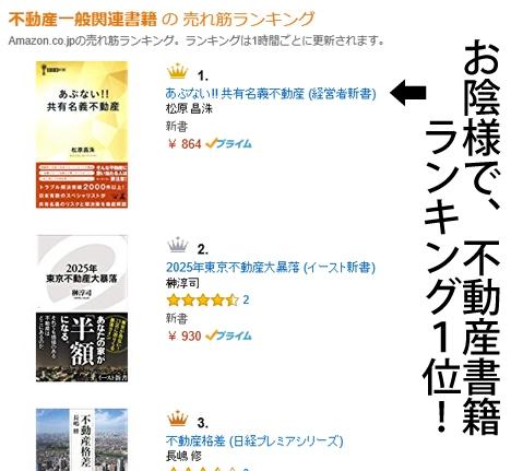 2017年5月30日出版 『あぶない!!共有名義不動産』 不動産一般関連書籍の売れ筋ランキング