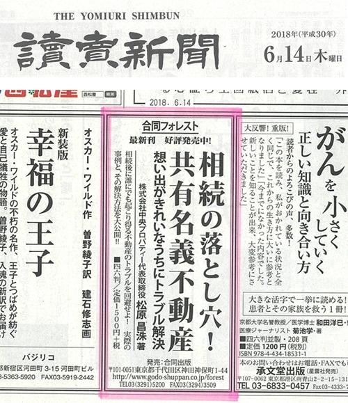 2018年9月13日発行|書籍「相続の落とし穴!共有名義不動産」|読売新聞広告2