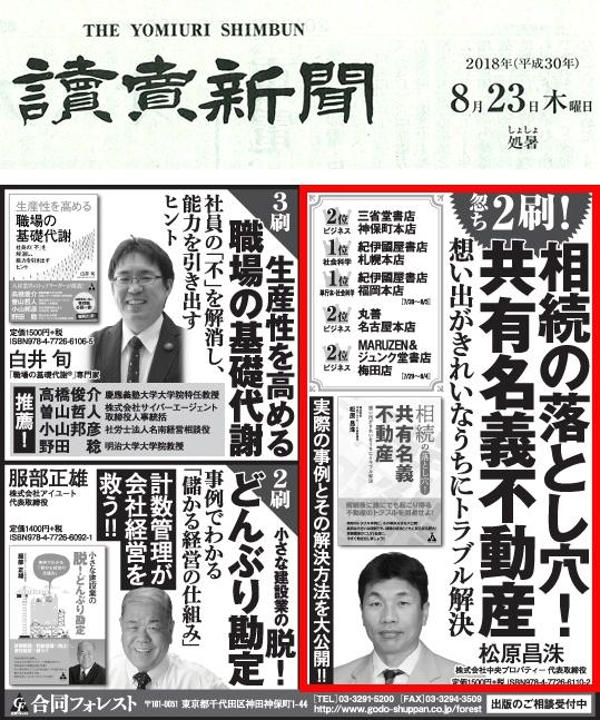 2018年9月13日発行|書籍「相続の落とし穴!共有名義不動産」|読売新聞広告