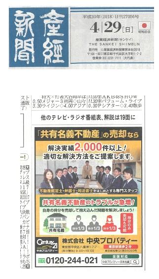 2018年4月29日発行 産経新聞 掲載広告