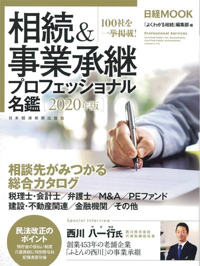 2019年9月27日発売|『相続&事業承継プロフェッショナル名鑑2020年度版』書影