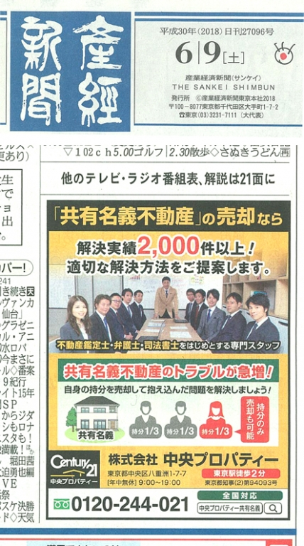2018年6月9日発行 産経新聞 掲載広告