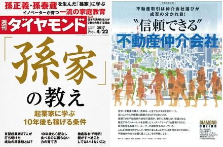 2017年4月17日発売 週刊ダイヤモンド書影