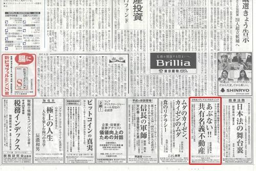 2017年6月23日発行 日本経済新聞 広告
