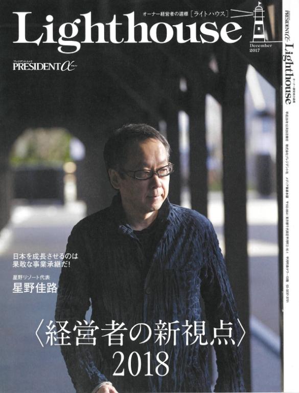 2017年12月26日発行 『プレジデントムックαライトハウス』書影