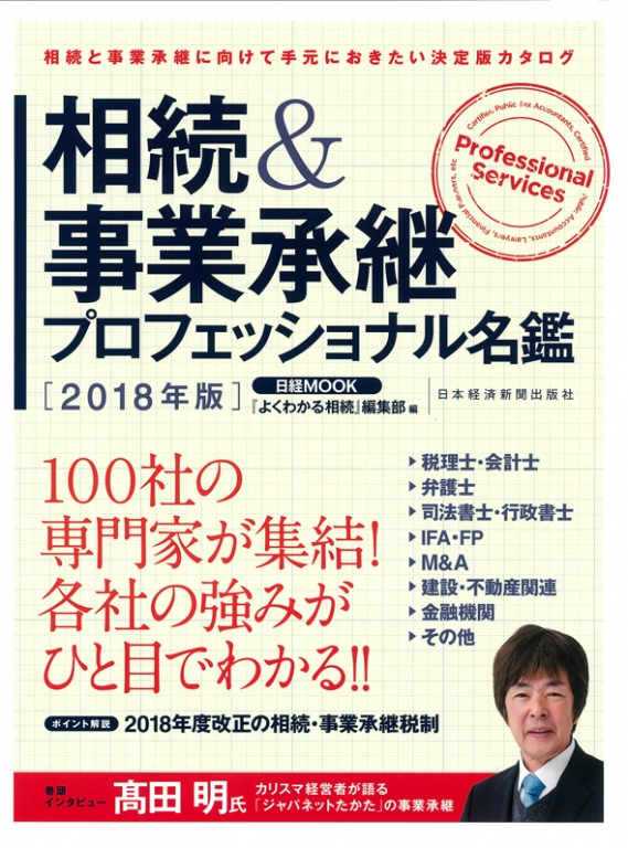 2018年3月26日発売 『相続・事業承継プロフェッショナル名鑑2018』書影