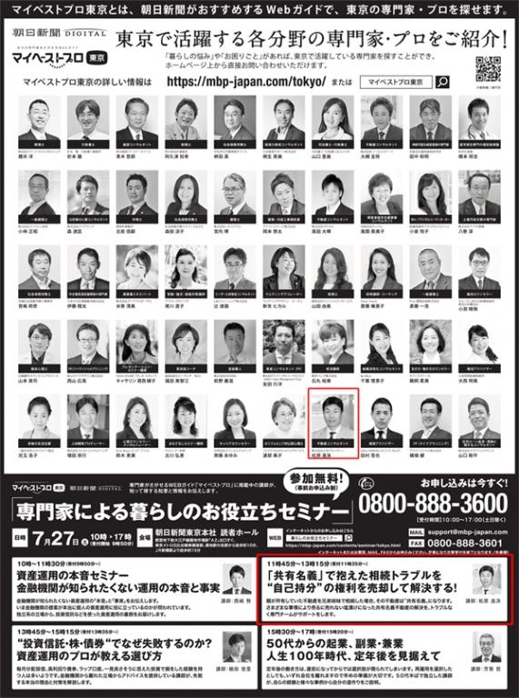 2019年6月29日発行|マイベストプロ東京|掲載広告
