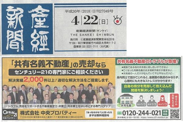 2018年4月22日発行|産経新聞|掲載広告