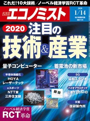 2020年1月6日発売|週刊エコノミスト2020年1月14号|書影