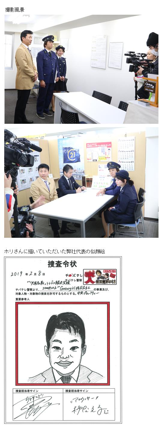 2019年2月8日放送|千葉テレビ|『ホリプレゼンツ求人任三郎がいく!』|撮影風景と弊社代表の似顔絵