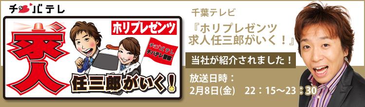 2019年2月8日放送|千葉テレビ|『ホリプレゼンツ求人任三郎がいく!』紹介画像