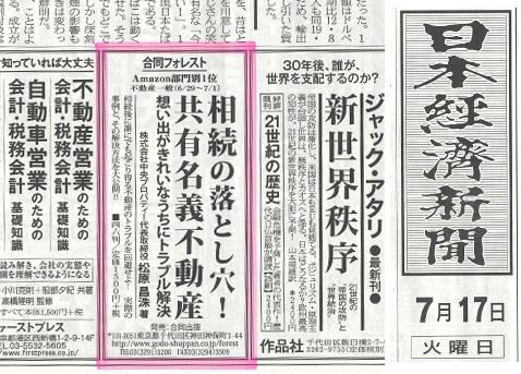 2018年9月13日発行|書籍「相続の落とし穴!共有名義不動産」|日本経済新聞広告