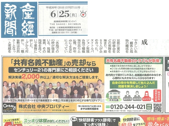 2018年6月25日発行 産経新聞 掲載広告