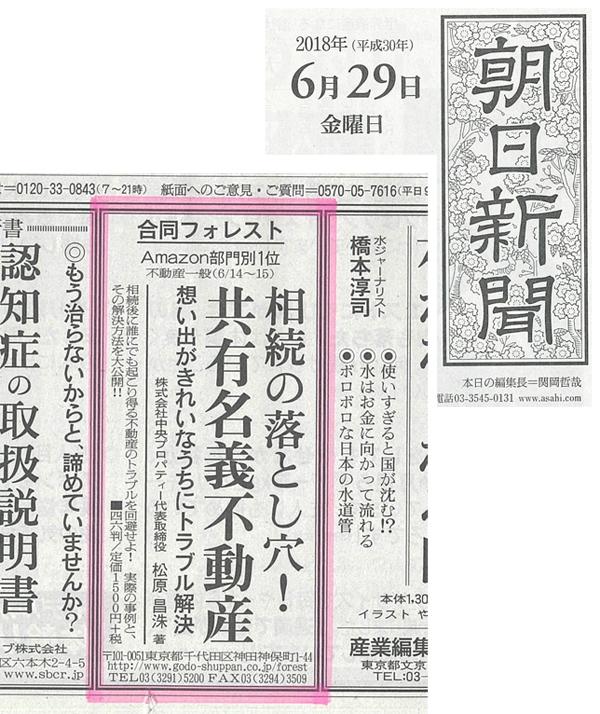 2018年9月13日発行|書籍「相続の落とし穴!共有名義不動産」|朝日新聞広告