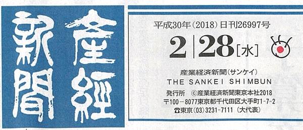 2018年2月28日発行 産経新聞