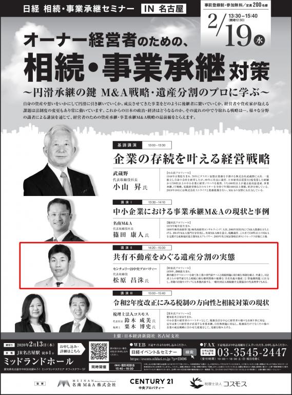 2020年2月19日開催|日経|相続・事業継承セミナーIN名古屋|セミナー情報