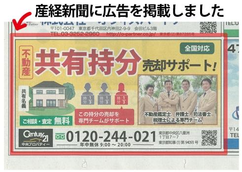 2016年11月30日発行 産経新聞 掲載広告
