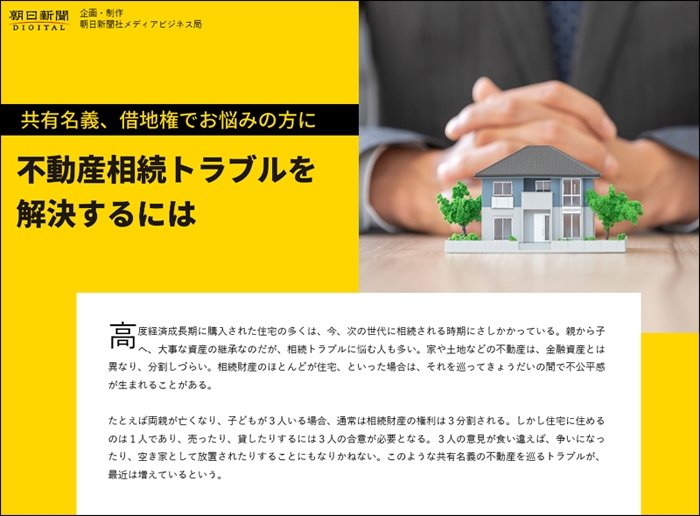 朝日新聞デジタル記事掲載写真