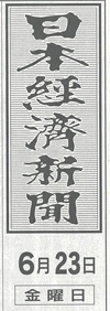 2017年6月23日発行 日本経済新聞