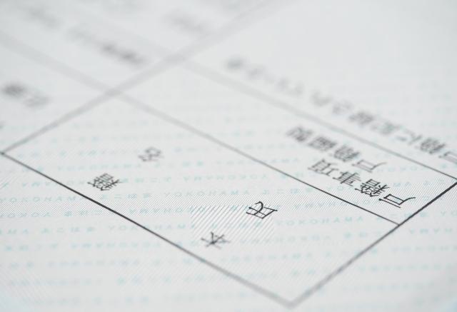 相続登記のイメージ