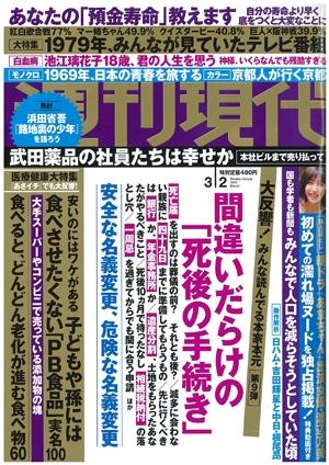 2019年2月15日発売|週刊現代書影