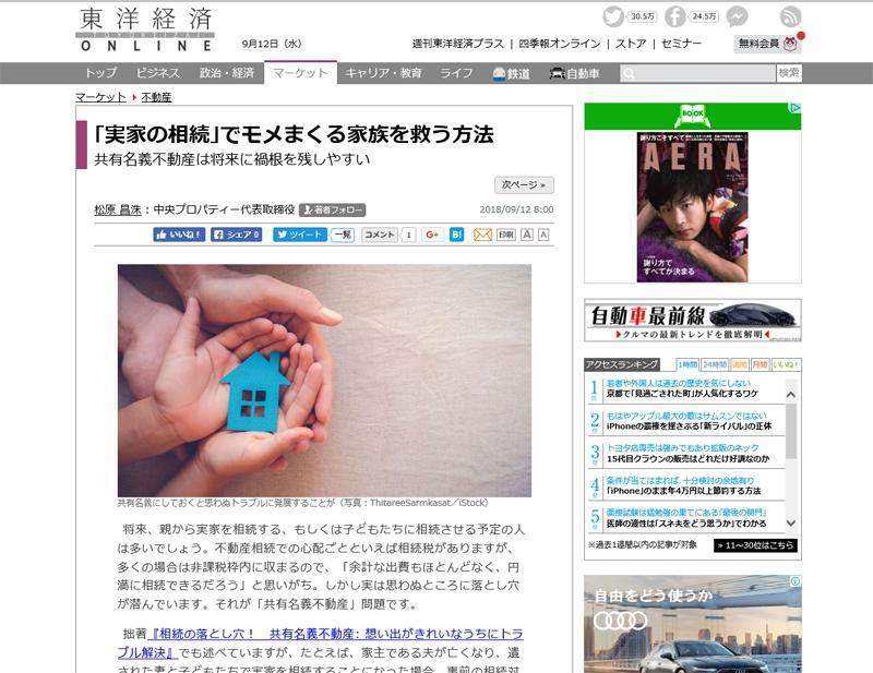 2018年9月12日掲載 東洋経済オンライン掲載記事 「実家の相続」でモメまくる家族を救う方法