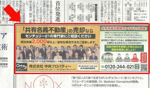 2018年3月30日発行 産経新聞 掲載広告