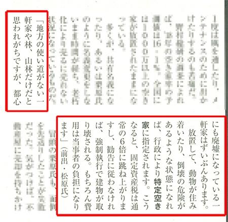 2019年2月25日発売 週刊現代 記事2