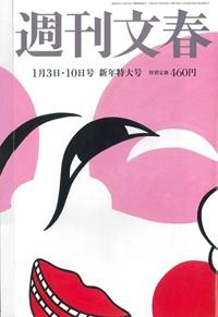 2018年12月26日発売|週刊文春書影