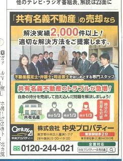 2018年5月10日発行|産経新聞|掲載広告