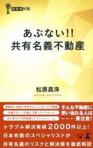 2017年5月30日出版 『あぶない!!共有名義不動産』書影
