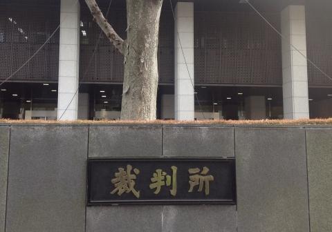 裁判所のイメージ