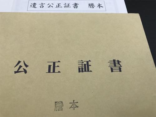 公正証書謄本のイメージ