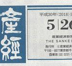 【2018/05/26発行】産経新聞 広告を掲載させていただきました。のサムネイルイメージ