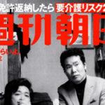 【2019/12/10発売】『週刊朝日』に掲載されました。のサムネイルイメージ