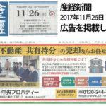 【2018/11/26発行】 産経新聞広告を掲載させていただきました。のサムネイルイメージ