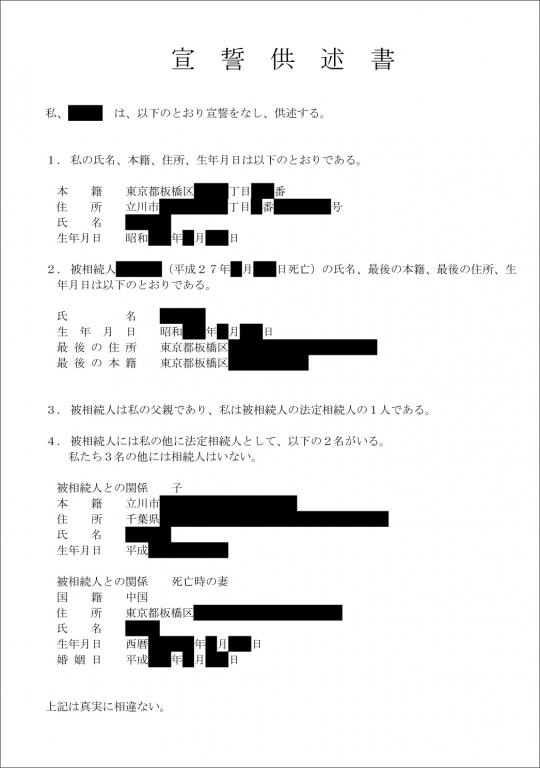 宣誓供述書のイメージ