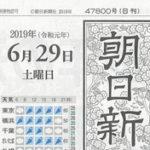 【2019/06/29発行】『マイベストプロ東京』朝日新聞広告掲載されました。のサムネイルイメージ