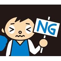 NGのイメージ
