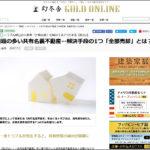 【2017/07/05~08/30連載】『幻冬舎GOLD ONLINE』トラブル続出の不動産「共有名義」を解消する7つの手法のサムネイルイメージ